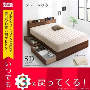 新生活におすすめシーツとセットでお買い得 棚・コンセント付き収納ベッド DANDEAR ダンディア ...