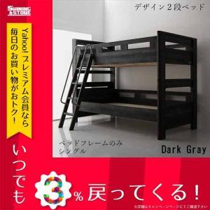 デザイン2段ベッド GRIGIO グリッジオ ベッドフレームのみ シングル