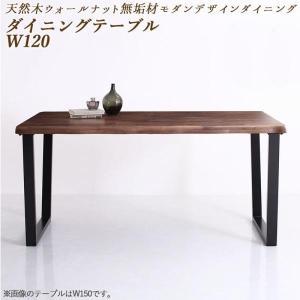 天然木ウォールナット無垢材モダンデザインダイニング shtoarl シュトール ダイニングテーブル W120|shiningstore