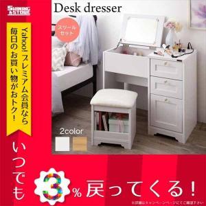 白基調のシンプルガーリー収納家具シリーズ meer メーア ドレッサー・スツールセット|shiningstore