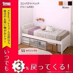 コンパクト高さ調節コンセント付天然木すのこベッド Fit-in mini フィットイン ミニ フレー...