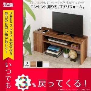2口コンセント付き コーナーケーブル収納テレビボード plugg TV プラッグ ティーヴィー TV...