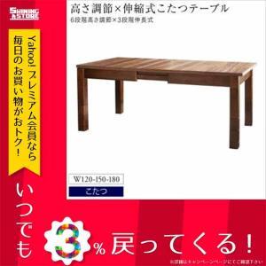 高さ調節可能 3段階伸長式 大型こたつソファダイニング Anouk アヌーク ダイニングこたつテーブル W120-180|shiningstore