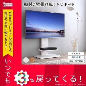 壁掛け風テレビ台 Stand-TV スタンドTV ロータイプ