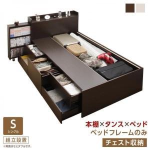 組立設置付 タイプが選べる大容量収納ベッド Select-IN セレクトイン ベッドフレームのみ チ...