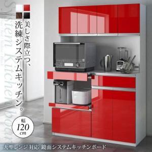 大型レンジ対応 鏡面システムキッチンボード 赤 白 cm 大型 幅121 レッド 食器棚 高さ180...