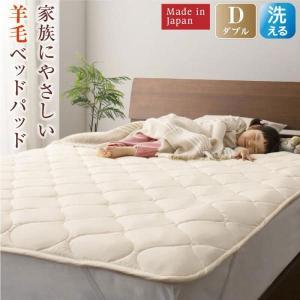 洗える・100%ウールの日本製ベッドパッド ダブル 100% ウール 日本製 洗える ダブル 抗菌防...