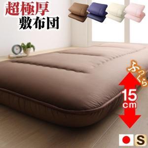 日本製 厚み15cm 極厚三層構造 ふかふか寝心地敷布団 シングル shiningstore