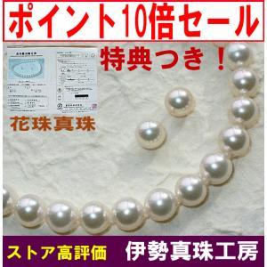 花珠 真珠 パール ネックレス セット 8ミリ オーロラ花珠真珠鑑別書|shinjukoubou
