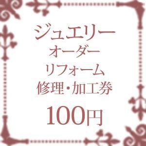 ジュエリー リフォーム 加工 修理 券 チケット 100円|shinjunomori