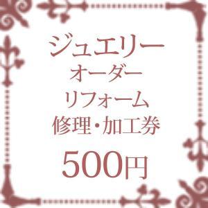 ジュエリー リフォーム 加工 修理 券 チケット 500円