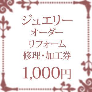 ジュエリー リフォーム 加工 修理 券 チケット 1000円 アクセサリー おすすめ 記念日 プレゼ...