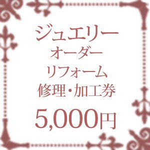 ジュエリー リフォーム 加工 修理 券 チケット 5,000円|shinjunomori