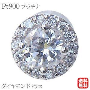 ダイヤモンド ピアス PT900 プラチナ 片耳用ピアス シリコンキャッチ付き|shinjunomori