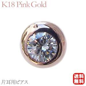 ダイヤモンド ピアス K18PG ピンクゴールド シリコンキャッチ付き 片耳用ピアス|shinjunomori