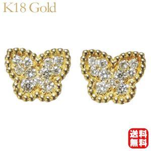 ピアス スタッド バタフライ ちょう 蝶々 モチーフ 0.20ct ダイヤモンド K18イエローゴールド レディース|shinjunomori