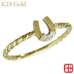 ホースシュー 馬蹄 ダイヤモンドリング  ピンキーリング K18 ゴールド 18金 ダイヤモンド0.02ct 指輪 ラッキーモチーフ shinjunomori