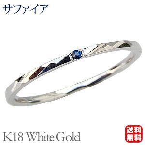 ピンキーリング サファイアリング 指輪 サファイア 一粒 K18ホワイトゴールド shinjunomori