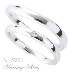 マリッジリング 結婚指輪 高品質 ペア2個セット ダイヤモンド K18 ホワイトゴールド 2bds|shinjunomori