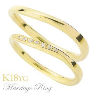 マリッジリング 結婚指輪 高品質 ペア2個セット ダイヤモンド K18 イエローゴールド 5dds shinjunomori