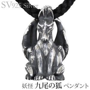 ペンダントネックレス 妖怪 九尾の狐 いぶし加工 SVシルバー925 メンズ|shinjunomori