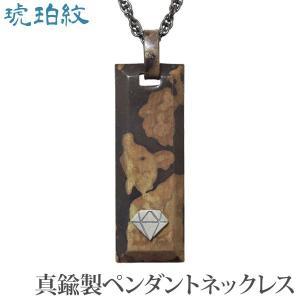 ペンダントネックレス 銅器着色技法仕上げ 琥珀紋 真鍮 メンズ|shinjunomori
