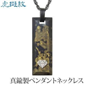 ペンダントネックレス 銅器着色技法仕上げ 虎斑紋 真鍮 メンズ|shinjunomori