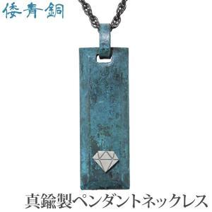 ペンダントネックレス 銅器着色技法仕上げ 倭青銅 真鍮 メンズ|shinjunomori