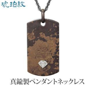 ペンダントネックレス 銅器着色技法仕上げ 琥珀紋 札型 真鍮 メンズ|shinjunomori