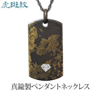 ペンダントネックレス 銅器着色技法仕上げ 虎斑紋 札型 真鍮 メンズ|shinjunomori