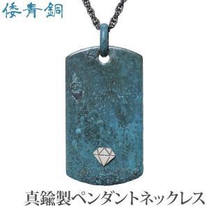 ペンダントネックレス 銅器着色技法仕上げ 倭青銅 札型 真鍮 メンズ|shinjunomori