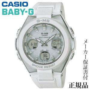 CASIO カシオ BABY-G G-MS 女性用 ソーラー アナデジ 腕時計 正規品 1年保証書付 MSG-W100-7AJF|shinjunomori