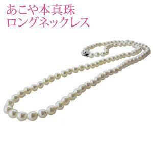 ネックレス ロングネックレス あこや本真珠 7-7.5mm ...