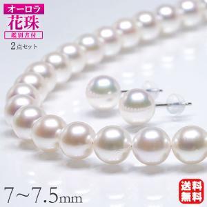 卒業式 入学式 冠婚葬祭にひとつは持っていたい花珠真珠セット7-7.5mm