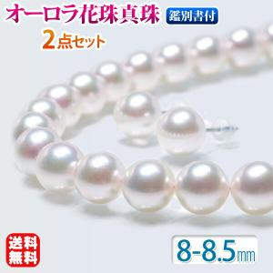 卒業式 入学式 冠婚葬祭にひとつは持っていたい花珠真珠セット8-8.5mm