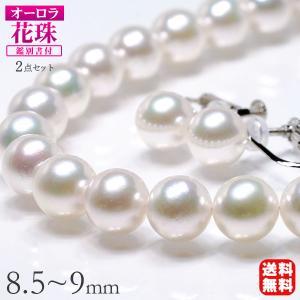 卒業式 入学式 冠婚葬祭にひとつは持っていたい花珠真珠セット8.5-9mm