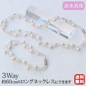 真珠 パール ネックレス 冠婚葬祭 結婚式 ロングネックレス ブレスレット 淡水真珠 パールブレスレット shinjunomori