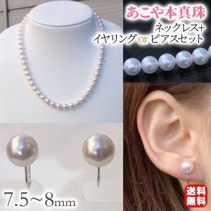 真珠 パール ネックレス 冠婚葬祭 結婚式 あこや本真珠 2点セット イヤリングまたはピアス 7.5-8mm ネックレス全長42cm|shinjunomori