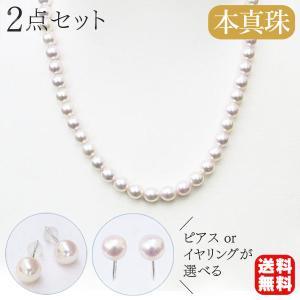 真珠 パール ネックレス 冠婚葬祭 結婚式 イヤリング ピアス セット あこや本真珠 送料無料|shinjunomori
