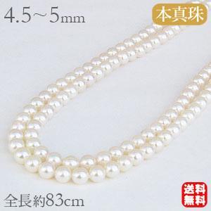 ロングネックレス パールネックレス 真珠 ネックレス 2本ロング あこや本真珠 4.5-5mm ベビーパール ネックレス 全長約83cm 冠婚葬祭|shinjunomori