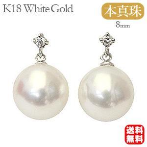 真珠のピアス パールが揺れる あこや本真珠 8mm ダイヤモンド 0.02ct ホワイトゴールド K18WG 品質保証書付 冠婚葬祭|shinjunomori