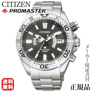 CITIZEN プロマスター PMD56-3081 キャリバーNo. H112 ケース ステンレス ...