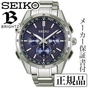 SEIKO セイコー BRIGHTZ ブライツ ソーラー電波時計 腕時計 メンズ SAGA191|shinjunomori