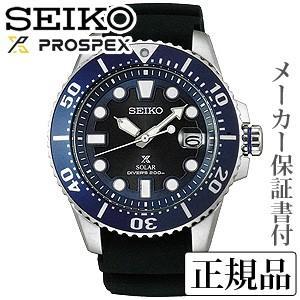 SEIKO セイコー PROSPEX プロスペックス ダイバー スキューバ 腕時計 ソーラー ダイバーズ 正規品 1年保証書付 SBDJ019|shinjunomori