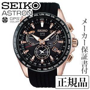SEIKO セイコー アストロン ASTRON メンズ GPSソーラー電波腕時計 正規品 1年保証書付 送料無料 SBXB055
