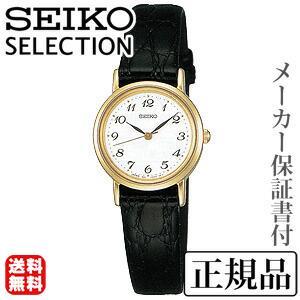 SEIKO SELECTION セイコー セレクション ペアシリーズ 女性用 腕時計 正規品 1年保証書付 SSDA030 shinjunomori