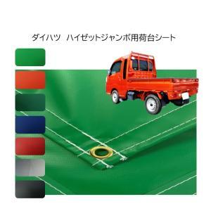 国産 軽量カラーターポリントラックシート 荷台防水カバ−シ−ト 軽トラック1号III シルバー・レッ...