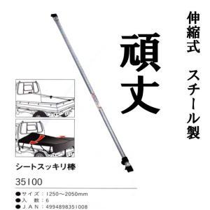 シートスッキリ棒 (トラックシート棒)軽トラ スロープ 勾配 フレーム