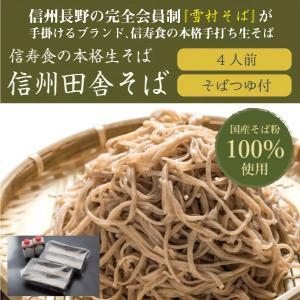 信州田舎そば4人前セット そば(130g×4人前)|shinjushoku