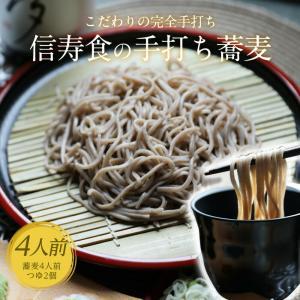 信州田舎そばお試し4人前セット そば(130g×4人前)|shinjushoku